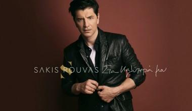 Greece: Sakis Rouvas has released his new album